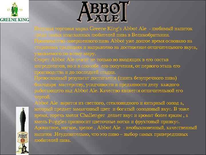 Ведущая торговая марка Greene King's Abbot Ale - любимый напиток среди самых изысканных любителей