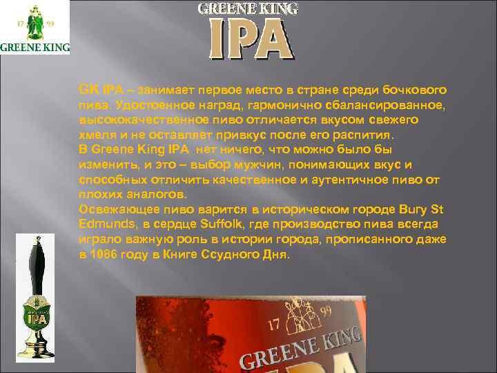 GK IPA – занимает первое место в стране среди бочкового пива. Удостоенное наград, гармонично