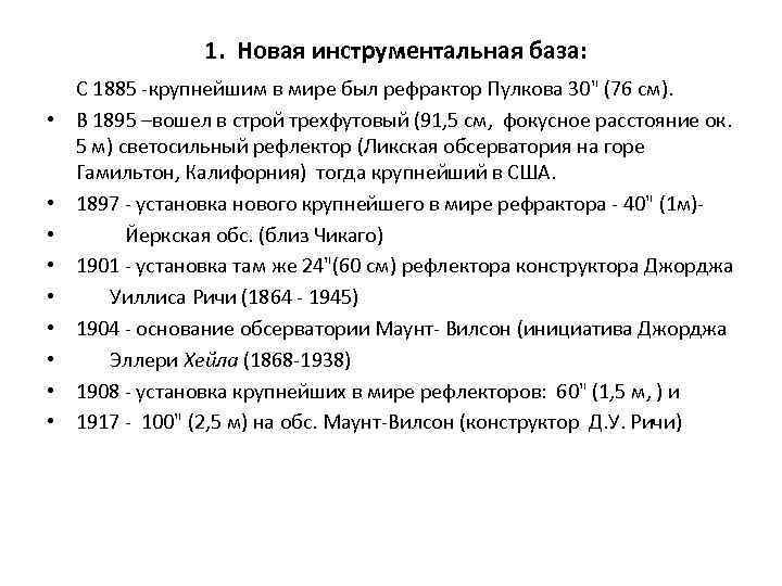 1. Новая инструментальная база: С 1885 -крупнейшим в мире был рефрактор Пулкова 30