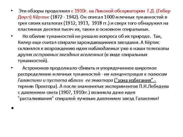 • Эти обзоры продолжил с 1910 г. на Ликской обсерватории Г. Д. (Гебер