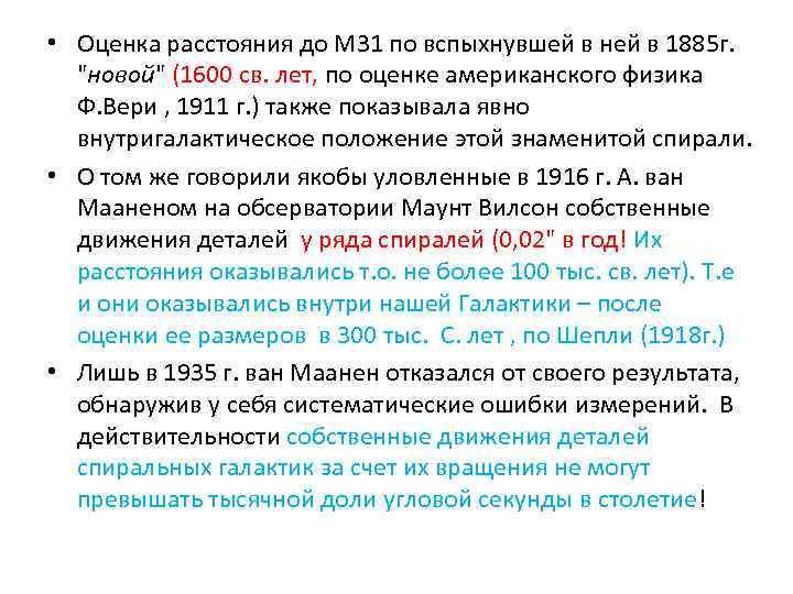 • Оценка расстояния до М 31 по вспыхнувшей в ней в 1885 г.