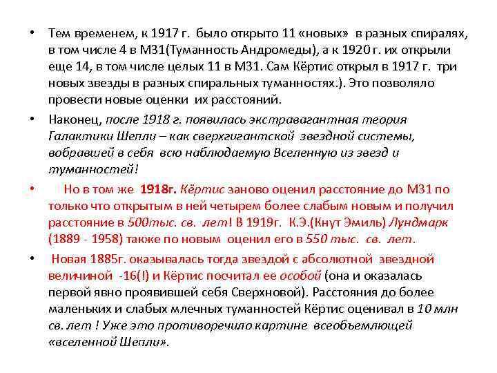 • Тем временем, к 1917 г. было открыто 11 «новых» в разных спиралях,