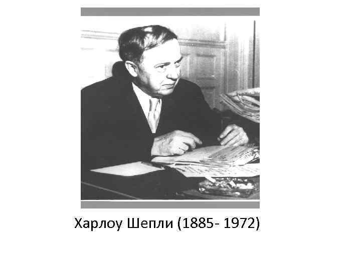 Харлоу Шепли (1885 - 1972)