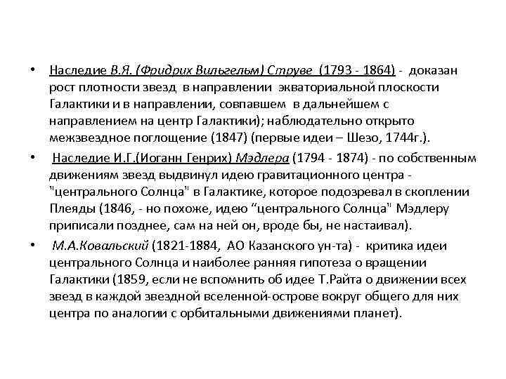 • Наследие В. Я. (Фридрих Вильгельм) Струве (1793 - 1864) - доказан рост
