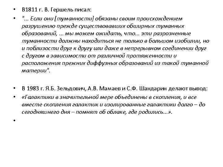 • В 1811 г. В. Гершель писал: •