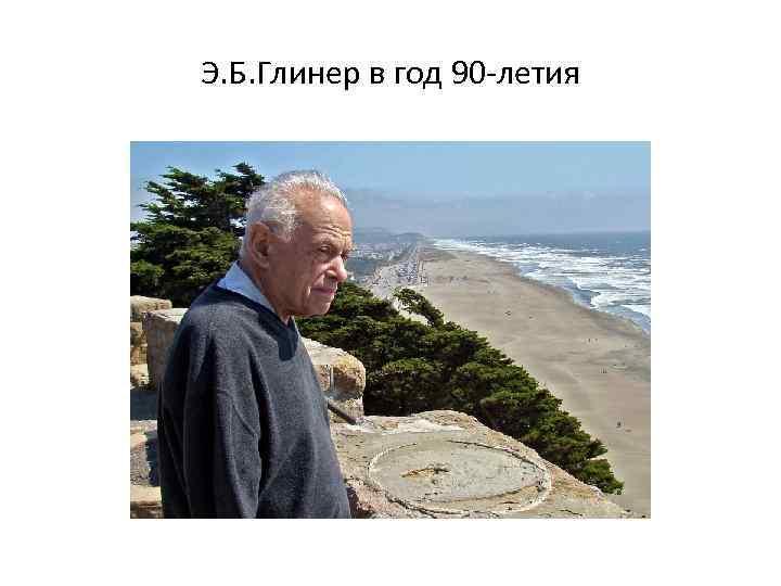 Э. Б. Глинер в год 90 -летия