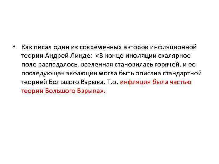 • Как писал один из современных авторов инфляционной теории Андрей Линде: «В конце