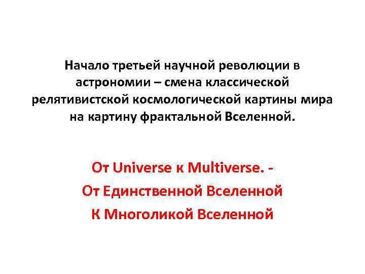 Начало третьей научной революции в астрономии – смена классической релятивистской космологической картины мира на
