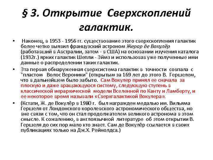 § 3. Открытие Сверхскоплений галактик. • • • Наконец, в 1953 - 1956 гг.