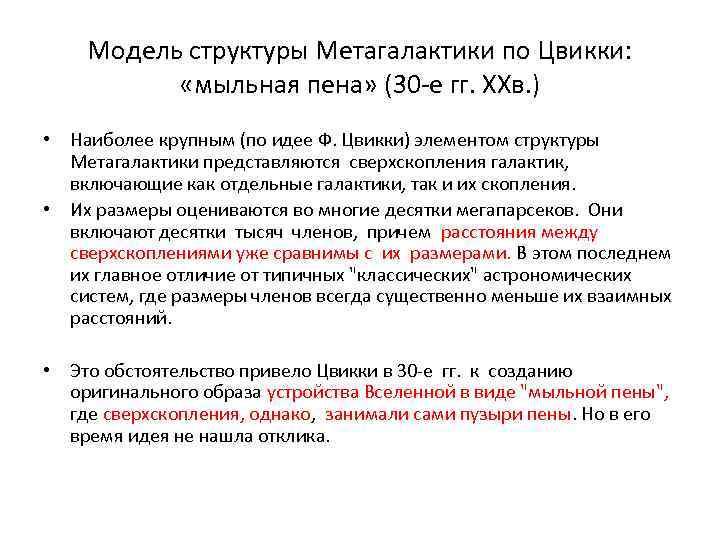 Модель структуры Метагалактики по Цвикки: «мыльная пена» (30 -е гг. ХХв. ) • Наиболее