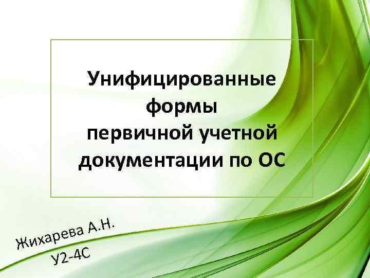 Унифицированные формы первичной учетной документации по ОС А. Н. ева ихар Ж 2 -4
