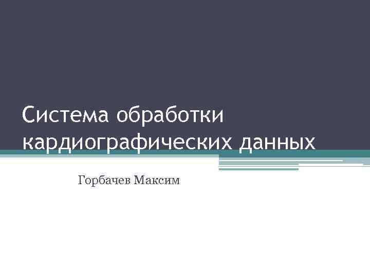 Система обработки кардиографических данных Горбачев Максим