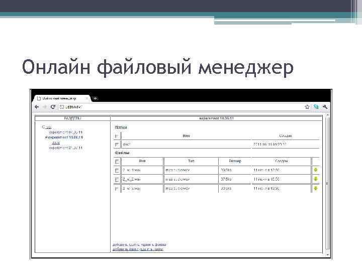 Онлайн файловый менеджер