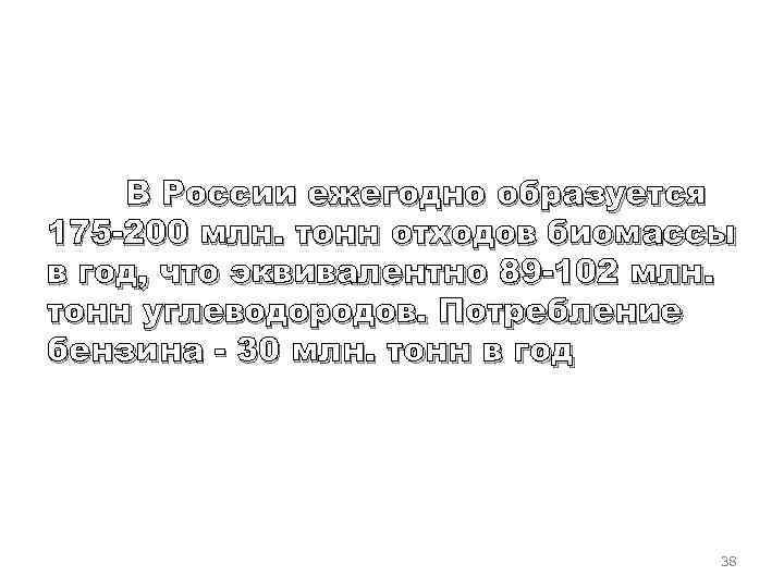 В России ежегодно образуется 175 -200 млн. тонн отходов биомассы в год, что эквивалентно