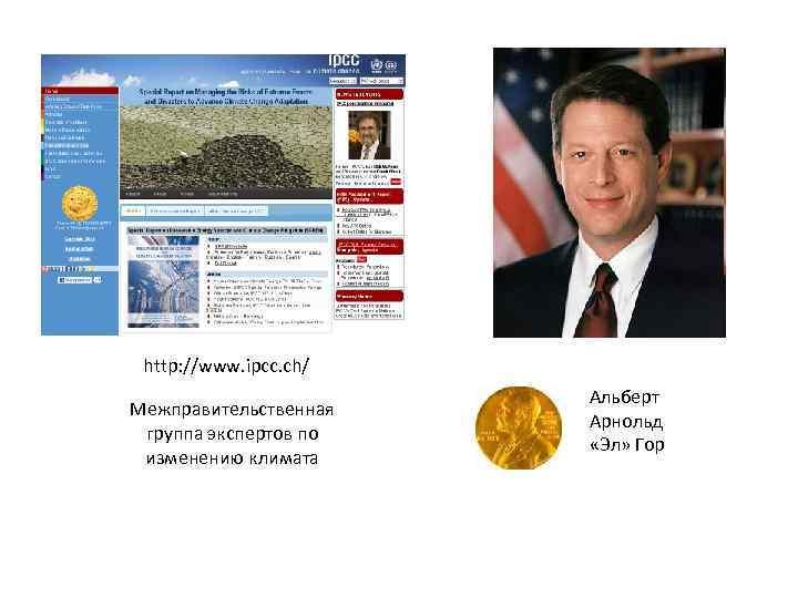 http: //www. ipcc. ch/ Межправительственная группа экспертов по изменению климата Альберт Арнольд «Эл» Гор