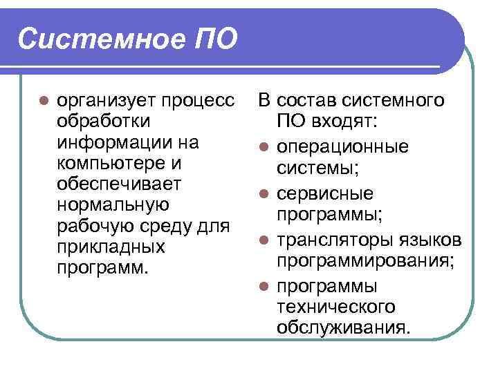 Системное ПО l организует процесс обработки информации на компьютере и обеспечивает нормальную рабочую среду