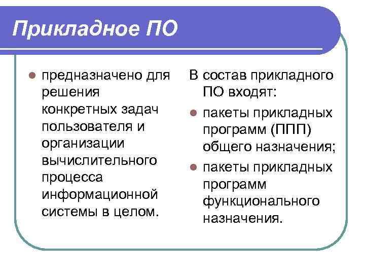 Прикладное ПО l предназначено для решения конкретных задач пользователя и организации вычислительного процесса информационной