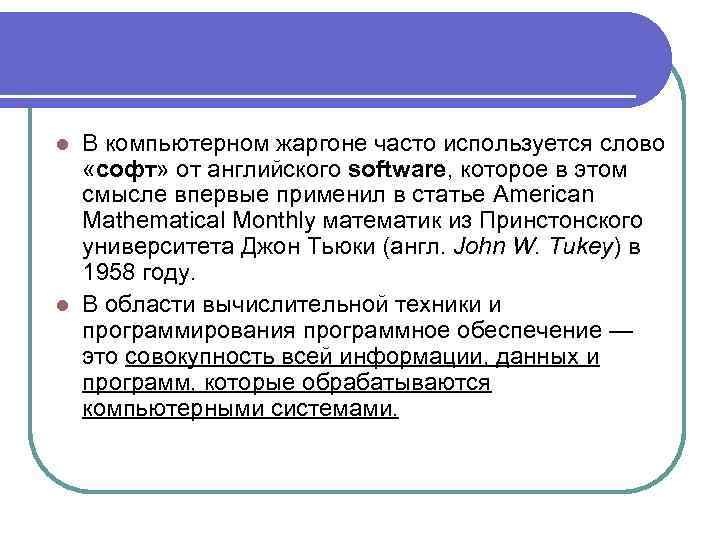 В компьютерном жаргоне часто используется слово «софт» от английского software, которое в этом смысле