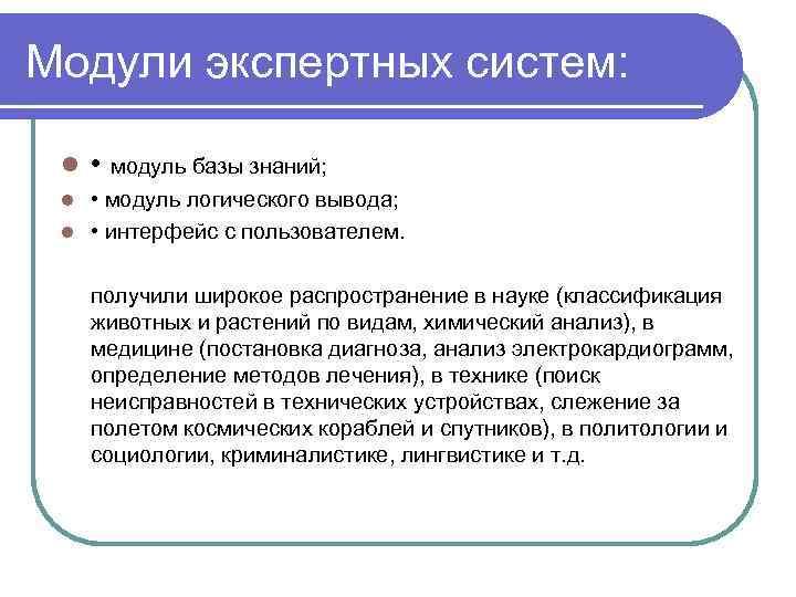 Модули экспертных систем: l • модуль базы знаний; • модуль логического вывода; l •