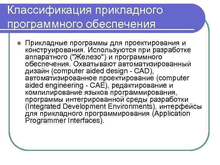 Классификация прикладного программного обеспечения l Прикладные программы для проектирования и конструирования. Используются при разработке
