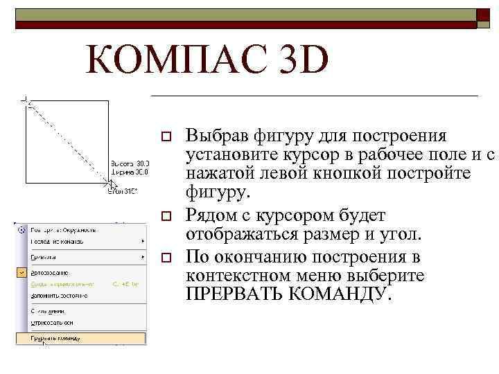 КОМПАС 3 D o o o Выбрав фигуру для построения установите курсор в рабочее
