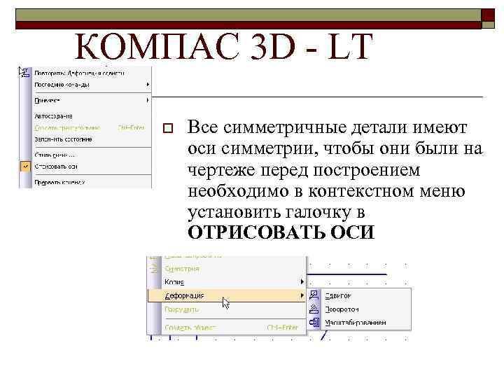 КОМПАС 3 D - LT o Все симметричные детали имеют оси симметрии, чтобы они