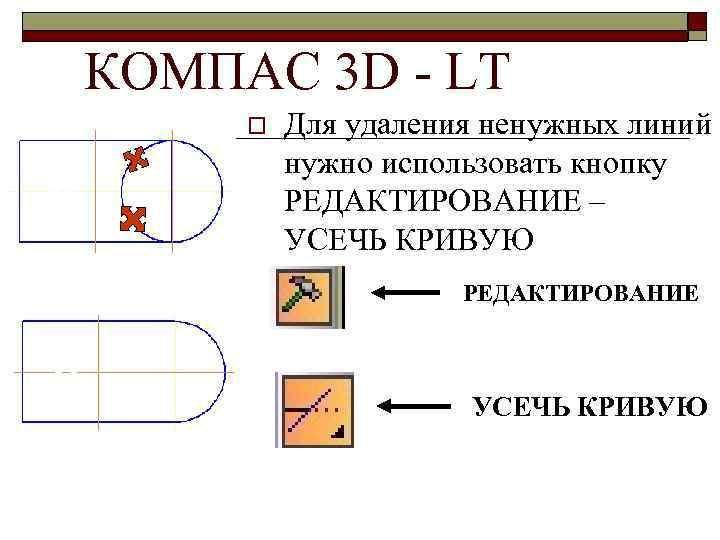 КОМПАС 3 D - LT o Для удаления ненужных линий нужно использовать кнопку РЕДАКТИРОВАНИЕ
