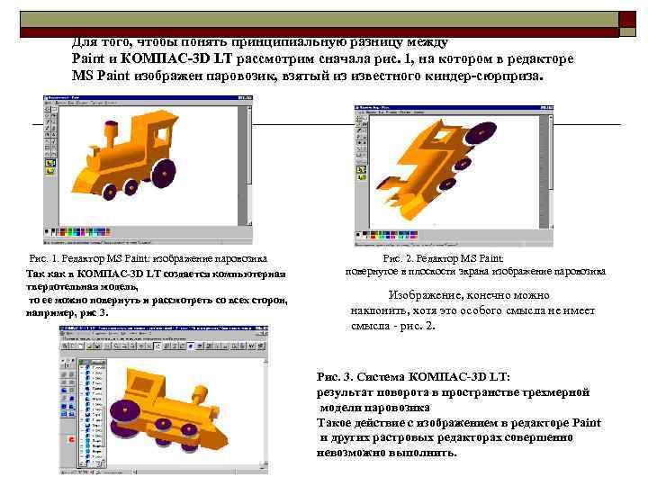Для того, чтобы понять принципиальную разницу между Paint и КОМПАС-3 D LT рассмотрим сначала