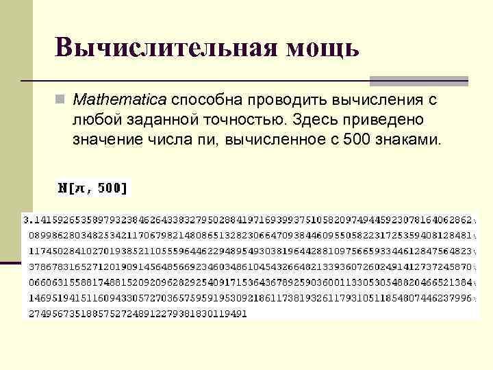 Вычислительная мощь n Mathematica способна проводить вычисления с любой заданной точностью. Здесь приведено значение