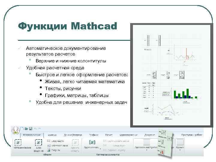 Функции Mathcad ü ü Автоматическое документирование результатов расчетов • Верхние и нижние колонтитулы Удобная