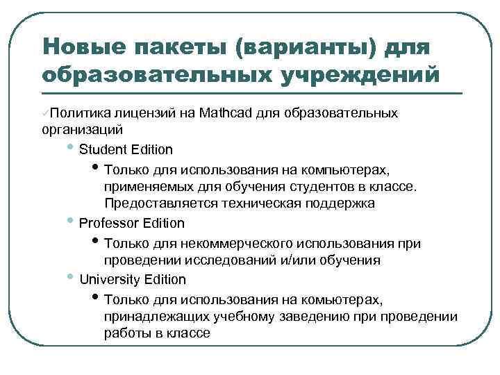Новые пакеты (варианты) для образовательных учреждений üПолитика лицензий на Mathcad для образовательных организаций •
