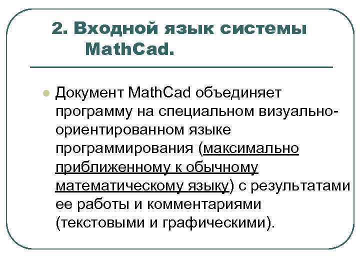 2. Входной язык системы Math. Cad. l Документ Math. Cad объединяет программу на специальном