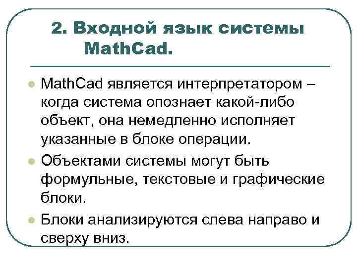 2. Входной язык системы Math. Cad. l l l Math. Cad является интерпретатором –