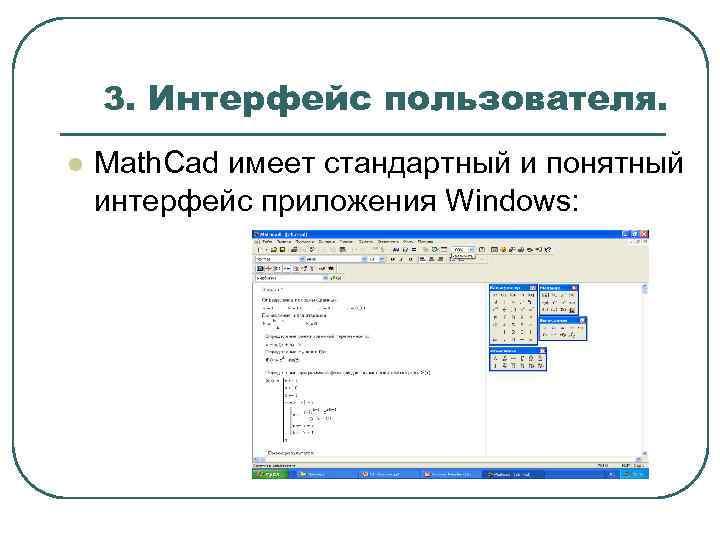 3. Интерфейс пользователя. l Math. Cad имеет стандартный и понятный интерфейс приложения Windows: