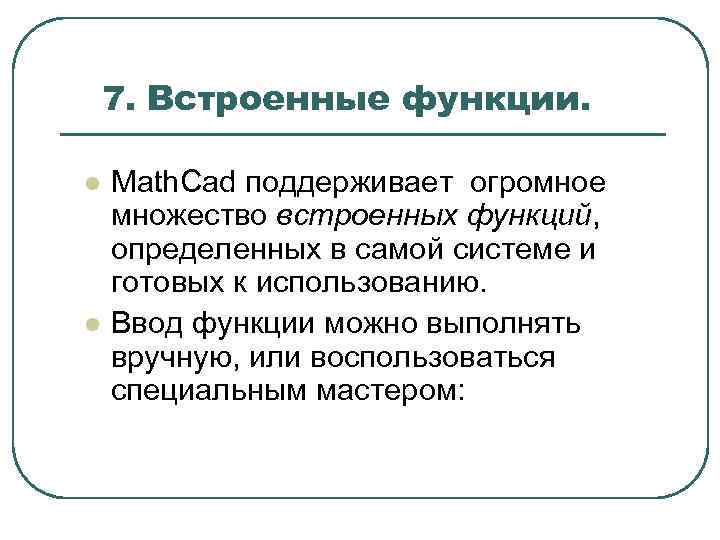 7. Встроенные функции. l l Math. Cad поддерживает огромное множество встроенных функций, определенных в