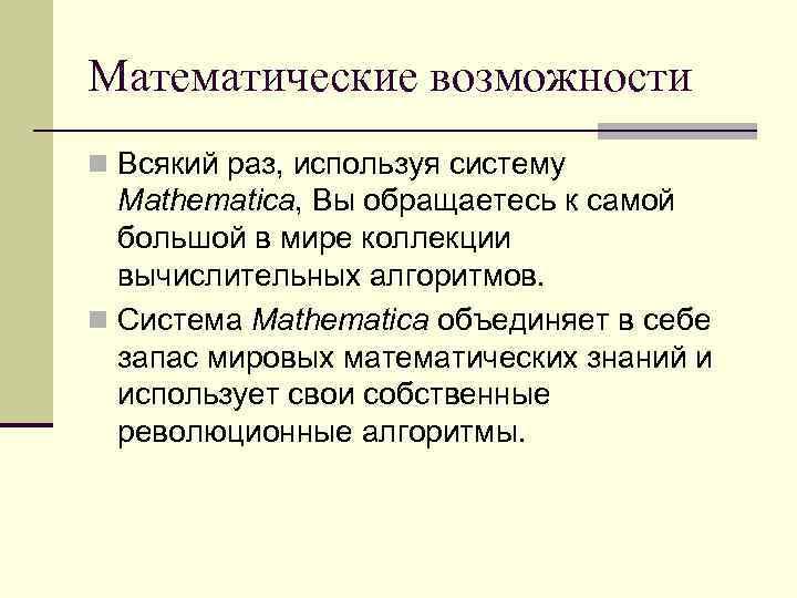 Математические возможности n Всякий раз, используя систему Mathematica, Вы обращаетесь к самой большой в