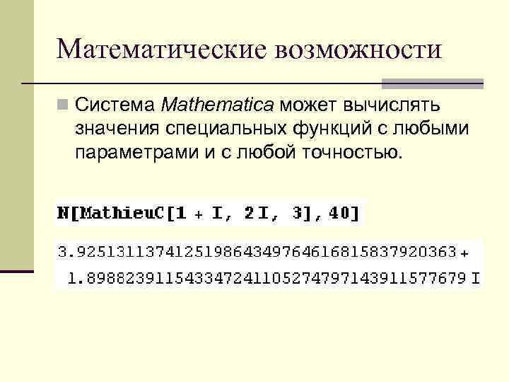 Математические возможности n Система Mathematica может вычислять значения специальных функций с любыми параметрами и