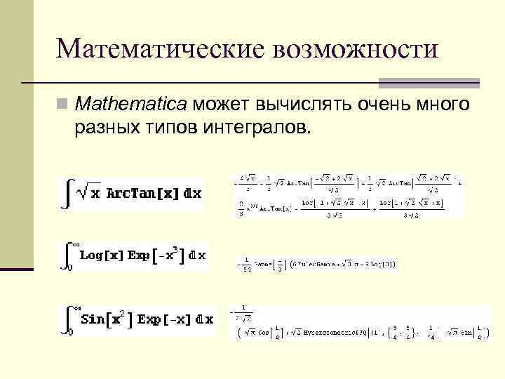 Математические возможности n Mathematica может вычислять очень много разных типов интегралов.