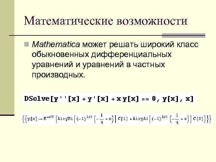 Математические возможности n Mathematica может решать широкий класс обыкновенных дифференциальных уравнений и уравнений в