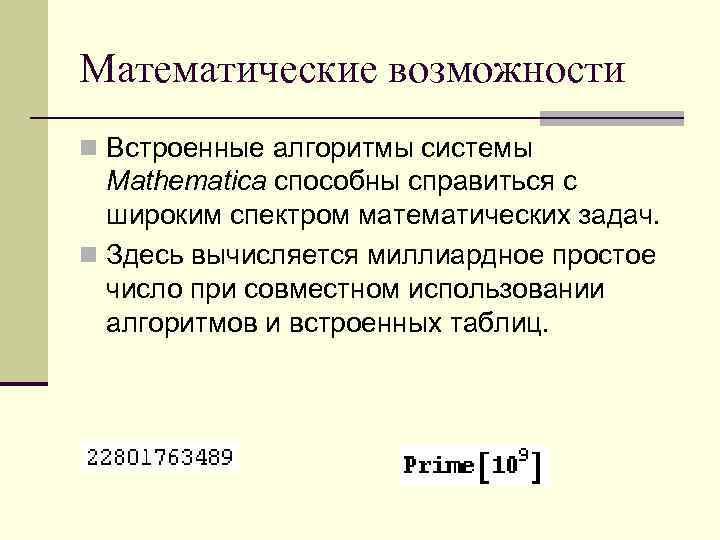 Математические возможности n Встроенные алгоритмы системы Mathematica способны справиться с широким спектром математических задач.