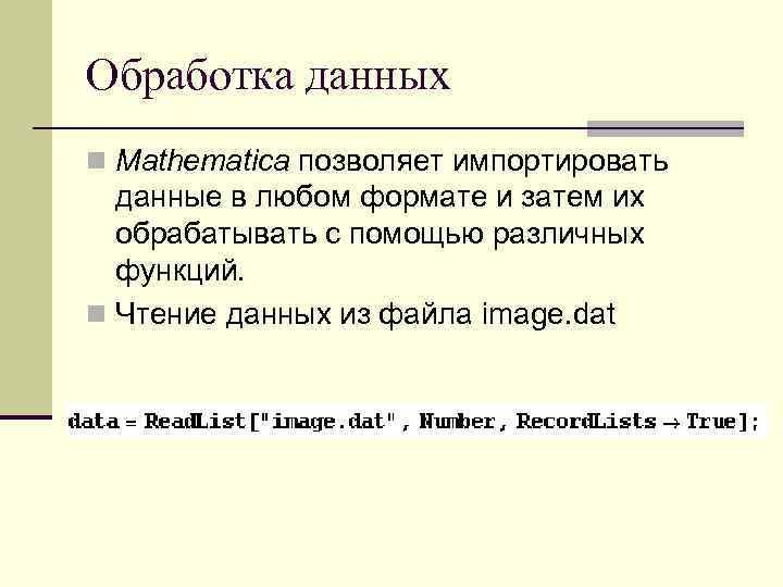 Обработка данных n Mathematica позволяет импортировать данные в любом формате и затем их обрабатывать