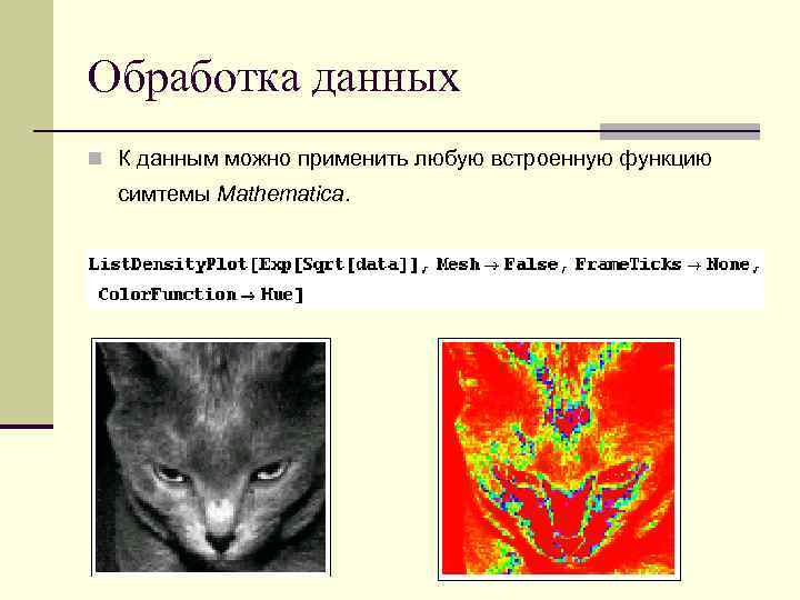Обработка данных n К данным можно применить любую встроенную функцию симтемы Mathematica.