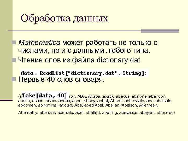 Обработка данных n Mathematica может работать не только с числами, но и с данными