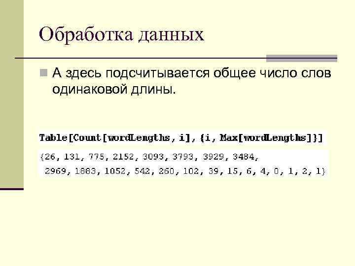 Обработка данных n А здесь подсчитывается общее число слов одинаковой длины.