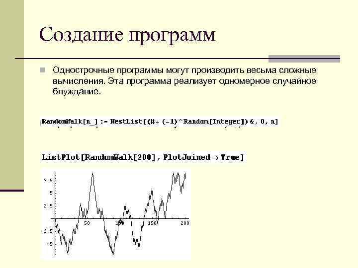 Создание программ n Однострочные программы могут производить весьма сложные вычисления. Эта программа реализует одномерное
