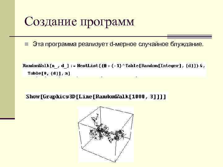 Создание программ n Эта программа реализует d-мерное случайное блуждание. n График трехмерного случайного блуждания.