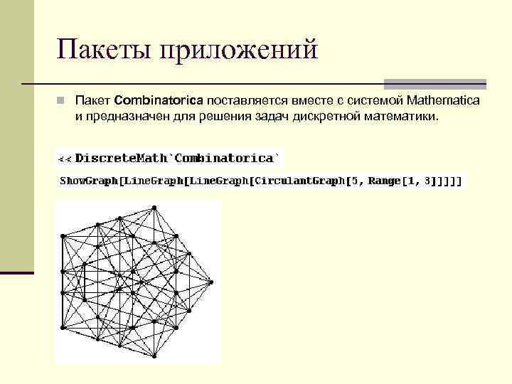Пакеты приложений n Пакет Combinatorica поставляется вместе с системой Mathematica и предназначен для решения