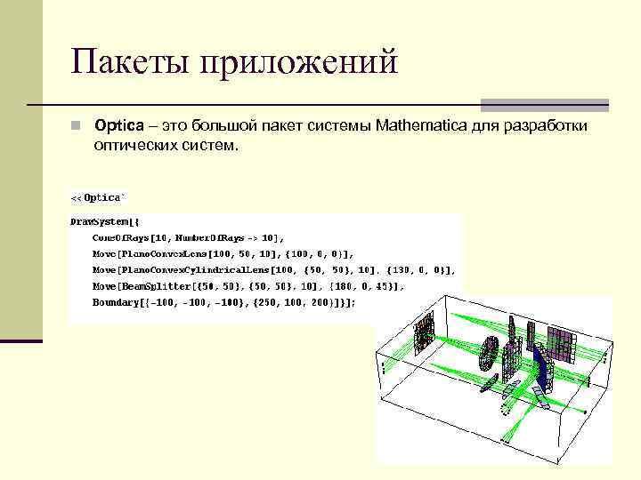 Пакеты приложений n Optica – это большой пакет системы Mathematica для разработки оптических систем.