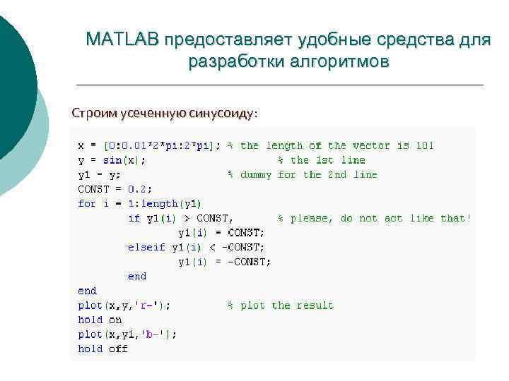 MATLAB предоставляет удобные средства для разработки алгоритмов Строим усеченную синусоиду: