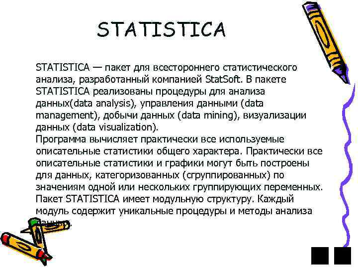 STATISTICA — пакет для всестороннего статистического анализа, разработанный компанией Stat. Soft. В пакете STATISTICA